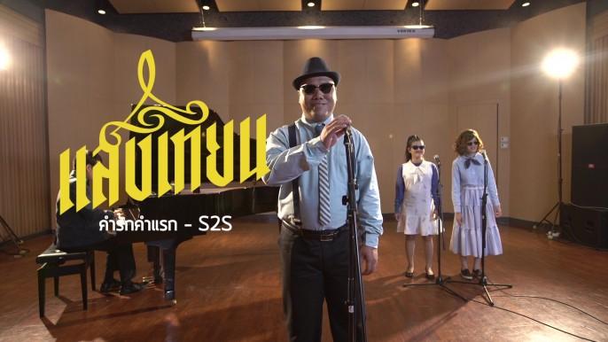 เพลงละครช่อง3 คำรักคำแรก Ost.แสงเทียน | S2S