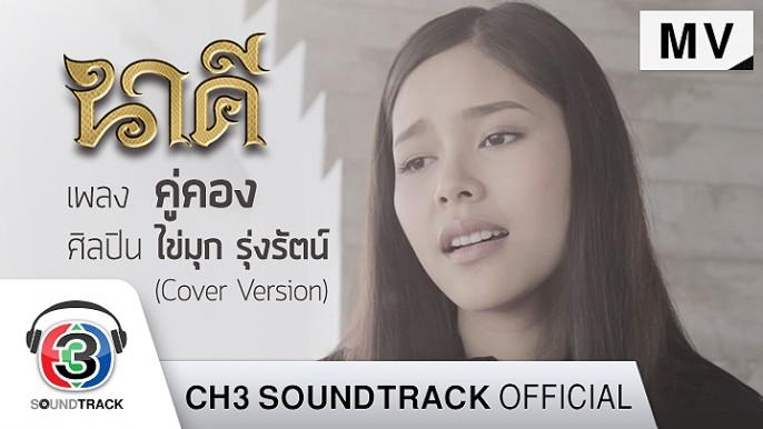 เพลงละครช่อง3 คู่คอง (Cover Version) | ไข่มุก รุ่งรัตน์