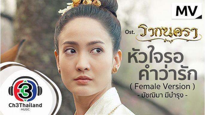 เพลงละครช่อง3 หัวใจรอคำว่ารัก (Female Version) Ost.รากนครา I มัชฌิมา มีบำรุง