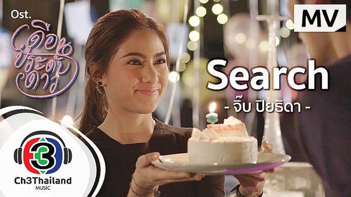เพลงละครช่อง3 Search Ost.เดือนประดับดาว | จิ๊บ ปิยธิดา