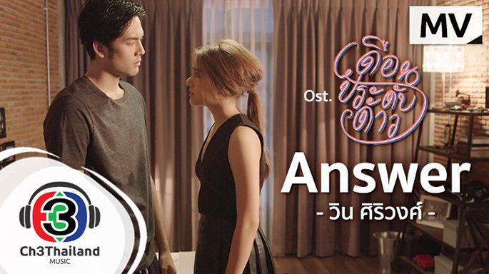 เพลงละครช่อง3 Answer Ost.เดือนประดับดาว | วิน ศิริวงศ์