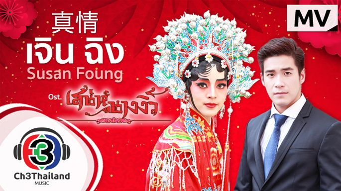 เพลงละครช่อง3 真情 ( เจิน ฉิง) Ost.เสน่ห์นางงิ้ว   Susan Foung