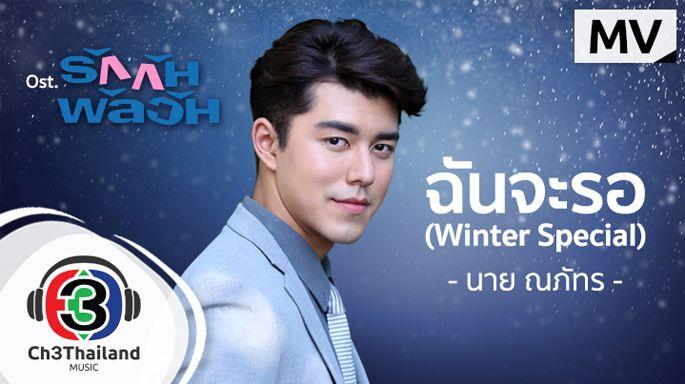 เพลงละครช่อง3 ฉันจะรอ (Winter Special) | นาย ณภัทร เสียงสมบุญ