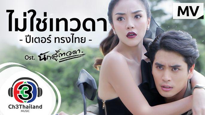เพลงละครช่อง3 ไม่ใช่เทวดา Ost.นักสู้เทวดา   ปีเตอร์ ทรงไทย