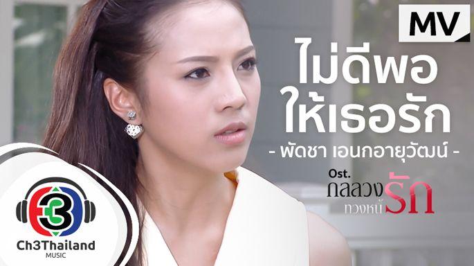 เพลงละครช่อง3 ไม่ดีพอให้เธอรัก Ost.กลลวงทวงหนี้รัก | พัดชา เอนกอายุวัฒน์