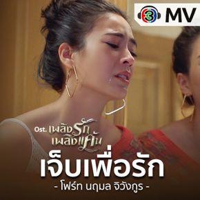 เพลงละครช่อง3 เจ็บเพื่อรัก Ost.เพลิงรักเพลิงแค้น | โฟร์ท นฤมล จิวังกูร