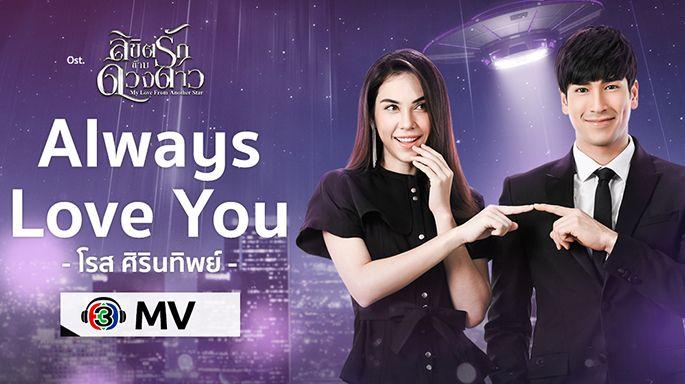 เพลงละครช่อง3 Always Love You Ost.ลิขิตรักข้ามดวงดาว | ศิรินทิพย์ หาญประดิษฐ์