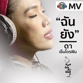 เพลงละครช่อง3 ฉันยัง Ost.Teeใครทีมันส์ | ดา เอ็นโดรฟิน | Official Lyrics MV