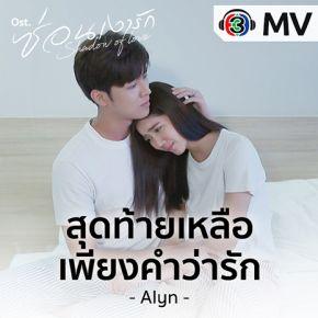 เพลงละครช่อง3 สุดท้ายเหลือเพียงคำว่ารัก Ost.ซ่อนเงารัก | Alyn