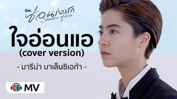 เพลงละครช่อง3 ใจอ่อนแอ Ost.ซ่อนเงารัก (cover version)