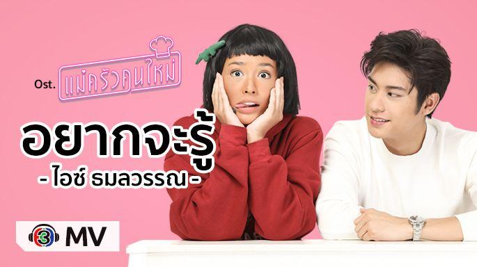เพลงละครช่อง3 อยากจะรู้ OST.แม่ครัวคนใหม่ | ไอซ์ ธมลวรรณ