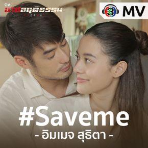 เพลงละครช่อง3 #Saveme Ost.บาปอยุติธรรม | อิมเมจ สุธิตา