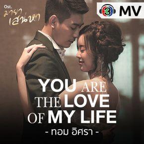 เพลงละครช่อง3 You are the love of my life Ost.มายาเสน่หา | ทอม อิศรา