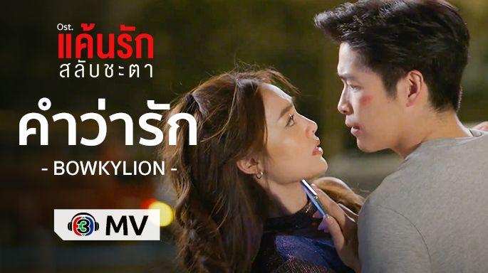 เพลงละครช่อง3 คำว่ารัก Ost.แค้นรักสลับชะตา | BOWKYLION