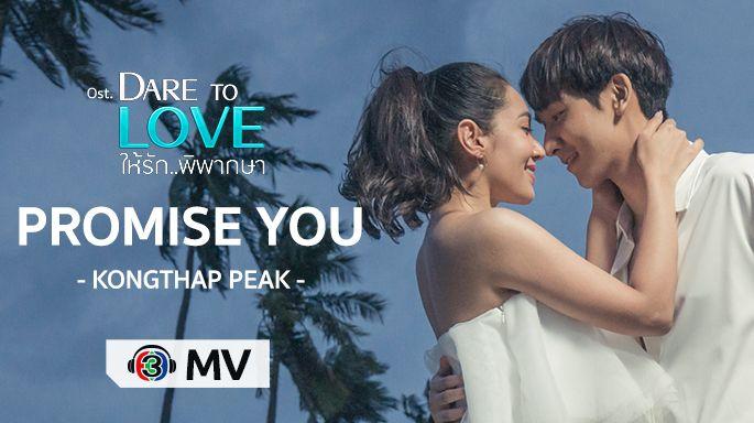 เพลงละครช่อง3 PROMISE YOU Ost.Dare to love ให้รักพิพากษา | KONGTHAP PEAK