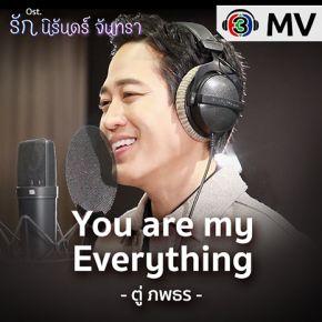 เพลงละครช่อง3 You are my Everything Ost.รัก นิรันดร์ จันทรา | ตู่ ภพธร สุนทรญาณกิจ