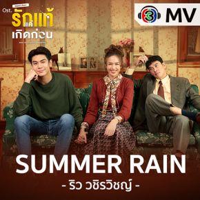 เพลงละครช่อง3 Summer Rain Ost.พฤษภา-ธันวา รักแท้แค่เกิดก่อน   ริว วชิรวิชญ์