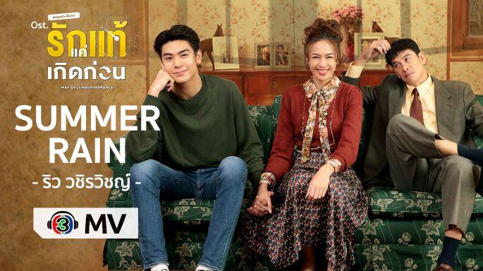 เพลงละครช่อง3 Summer Rain Ost.พฤษภา-ธันวา รักแท้แค่เกิดก่อน | ริว วชิรวิชญ์
