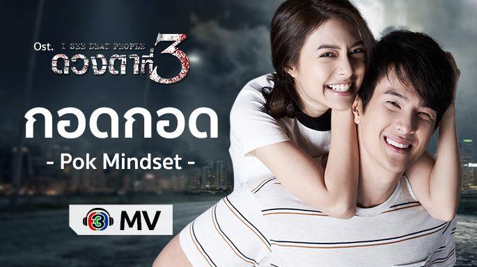 เพลงละครช่อง3 กอดกอด Ost.ดวงตาที่ 3 | Pok Mindset