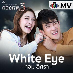 เพลงละครช่อง3 White Eye Ost.ดวงตาที่ 3   ทอม อิศรา