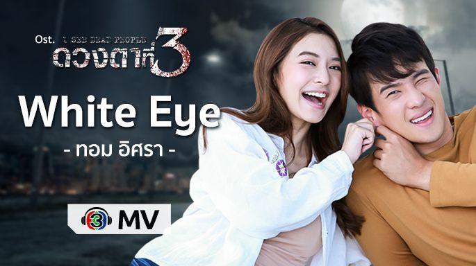 เพลงละครช่อง3 White Eye Ost.ดวงตาที่ 3 | ทอม อิศรา