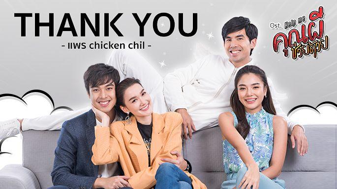 เพลงละครช่อง3 Thank you Ost. Help me คุณผีช่วยด้วย   แพร chicken chil
