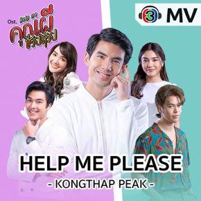 เพลงละครช่อง3 Help me please Ost. Help me คุณผีช่วยด้วย | KONGTHAP PEAK