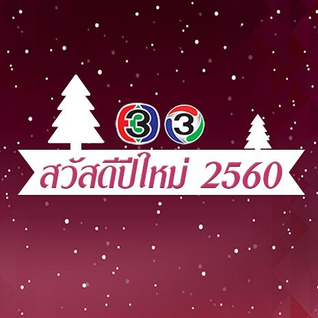 ช่อง 3 ขอส่งต่อความรัก เนื่องในโอกาสวันปีใหม่ 2560 (6)