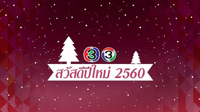 ช่อง 3 ขอส่งต่อความรัก เนื่องในโอกาสวันปีใหม่ 2560 (3)
