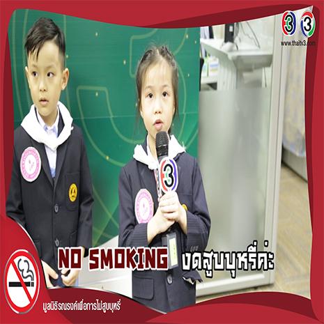 รณรงค์งดสูบบุหรี่