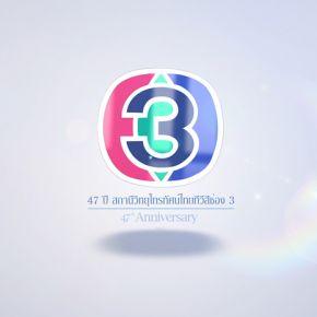 อวยพร วันเกิดครบรอบ 47ปี สถานีวิทยุโทรทัศน์ไทยทีวีสีช่อง3