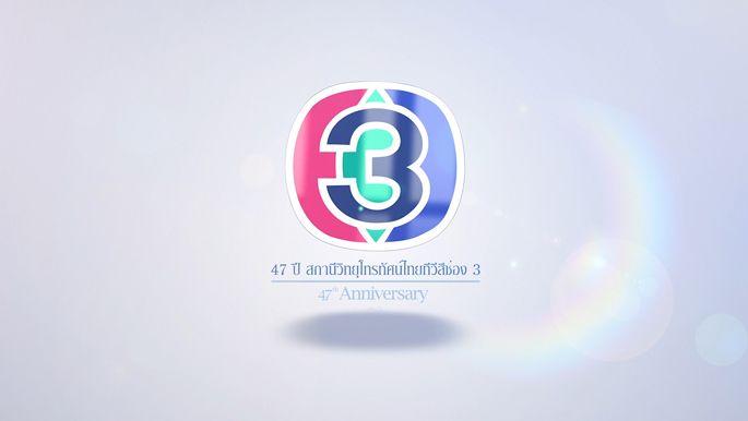 อาร์ต พศุตม์ อวยพร วันเกิดครบรอบ 47ปี สถานีวิทยุโทรทัศน์ไทยทีวีสีช่อง3