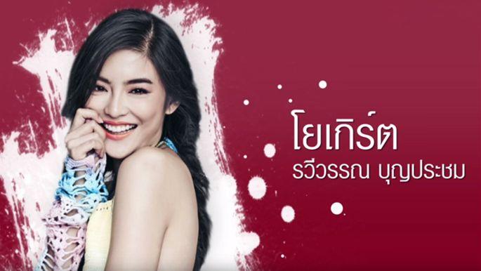 CH3 STAR PROFILE : โยเกิร์ต รวีวรรณ บุญประชม