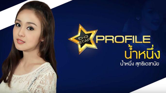 CH3 STAR PROFILE : น้ำหนึ่ง สุทธิเดชานัย