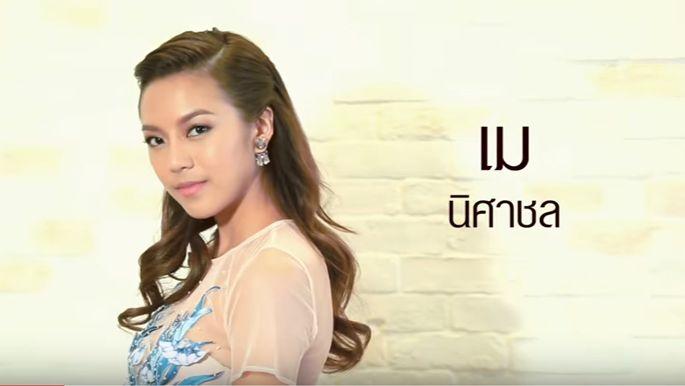 CH3 STAR PROFILE : เม นิศาชล