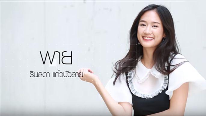CH3 STAR PROFILE : พาย รินลดา แก้วบัวสาย