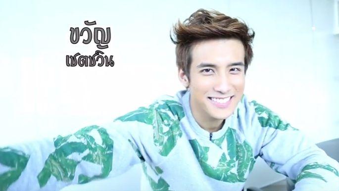 CH3 STAR PROFILE : ขวัญ เชตชวิน