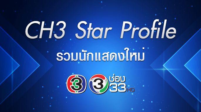 CH3 STAR PROFILE : รวมนักแสดงใหม่