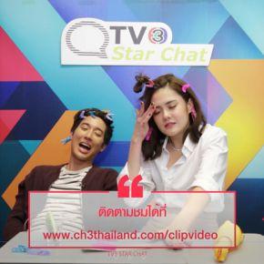 "Teaser : Ep.01 TV3 Star Chat ""แก้วกลางดง"""