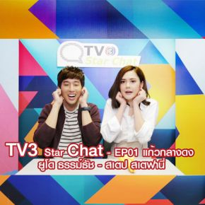 TV3 STAR CHAT EP01 - แก้วกลางดง :: ยูโด ธรรม์ธัช สเตป เสตฟานี่