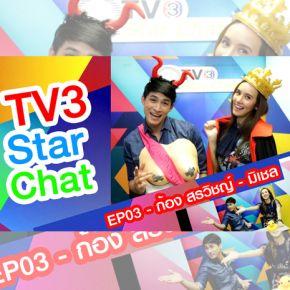 TV3 Star Chat EP03 - นายยิ้มมะยมหวาน - หมอก้อง สรวิชญ์ , มิเชล เบอร์แมน
