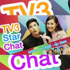 TV3 Star Chat EP02 - แก้วกลางดง - ไม้ วฤษฎิ์ , อุ้ม อิษยา
