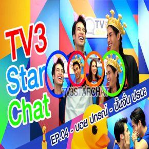 TV3 Star Chat EP.04 - เพลิงรักเพลิงแค้น - บอย ปกรณ์ VS ปั้นจั่น ปรมะ