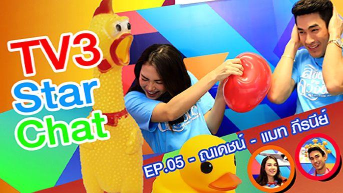 TV3 Star Chat EP05.1 - ลิขิตรักข้ามดวงดาว - ณเดชน์ คูกิมิยะ VS แมท ภีรนีย์