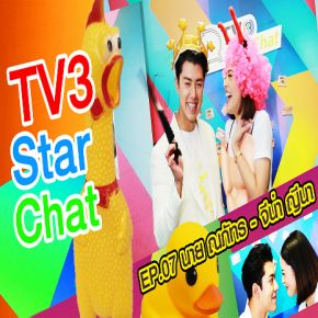 TV3 Star Chat EP07 - Teeใครทีมันส์ - นาย ณภัทร VS จีน่า ญีนา