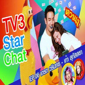 TV3 Star Chat EP06 - เขาวานให้หนูเป็นสายลับ - เกรท วรินทร VS เก้า สุภัสสรา
