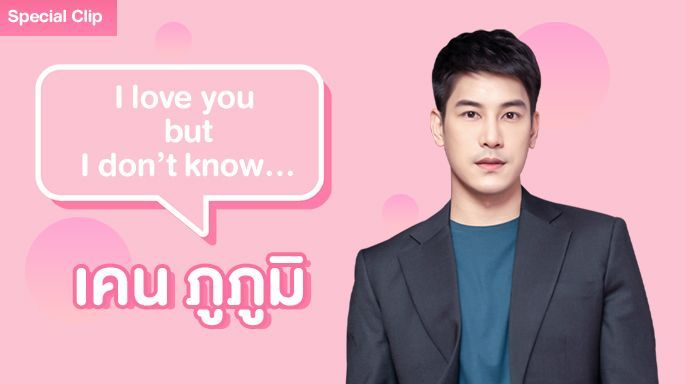 I love you but I don't know เคน ภูภูมิ